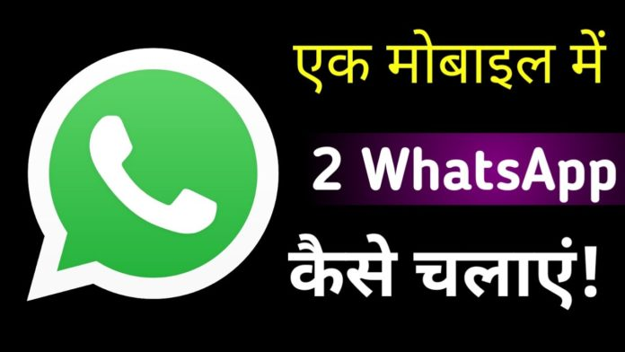 Mobile Me Do WhatsApp
