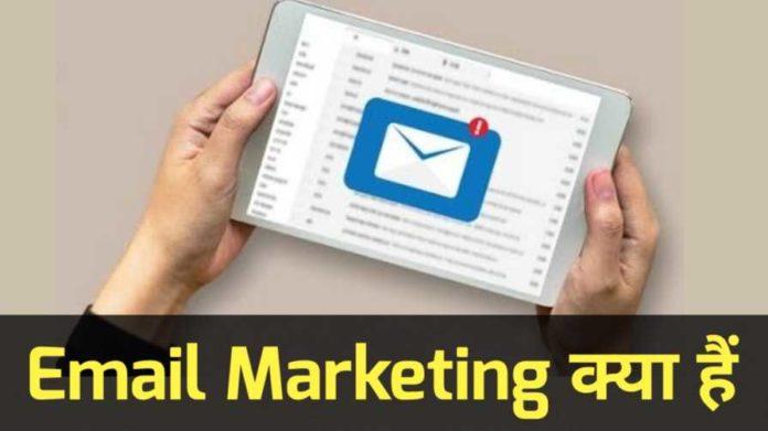 Email Marketing Kya Hai - और कैसे काम करती है ?
