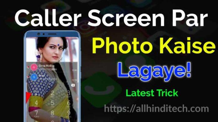 Call Screen Par Photo Kaise Lagaye