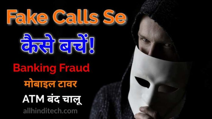 Cyber Crime Fraud Call