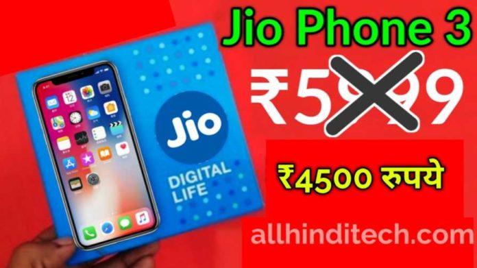 Jio Phone 3 Online Booking Kaise Kare !