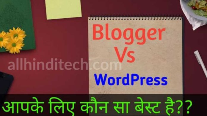 Blogger VS WordPress Konsa Better Hai