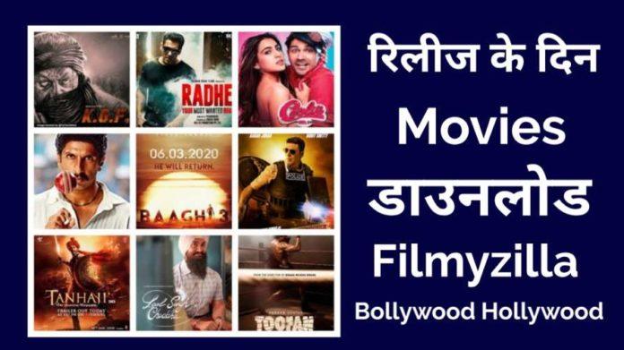 Filmyzilla 2020 Bollywood Hollywood Movies