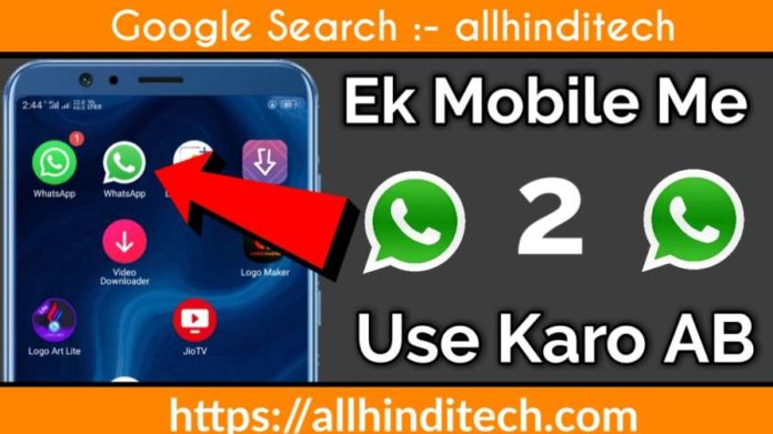 ek mobile me do whatsapp