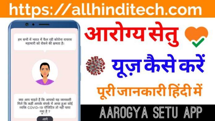 Aarogya Setu App Use Kaise Kare In Hindi