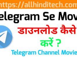 Telegram Se Movie Download Kaise Kare   Telegram App Kya Hai ?