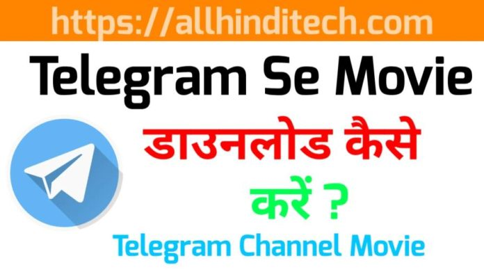 Telegram Se Movie Download Kaise Kare | Telegram App Kya Hai ?