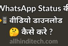 WhatsApp Status Download Kaise Kare, 2020 Best App Trick ?