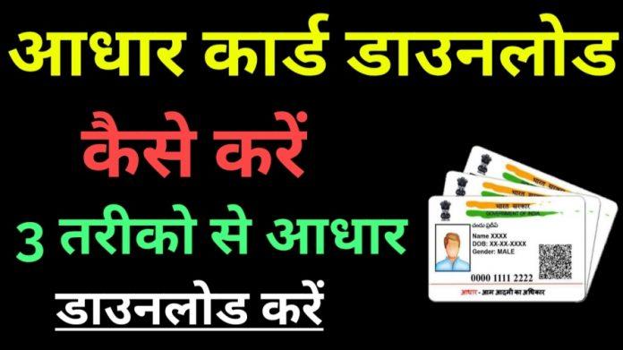 Aadhar Card Download Kaise Kare 2020, ( eAadhar Card Download )