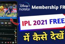 IPL T20 Match Free Me Kaise Dekhe